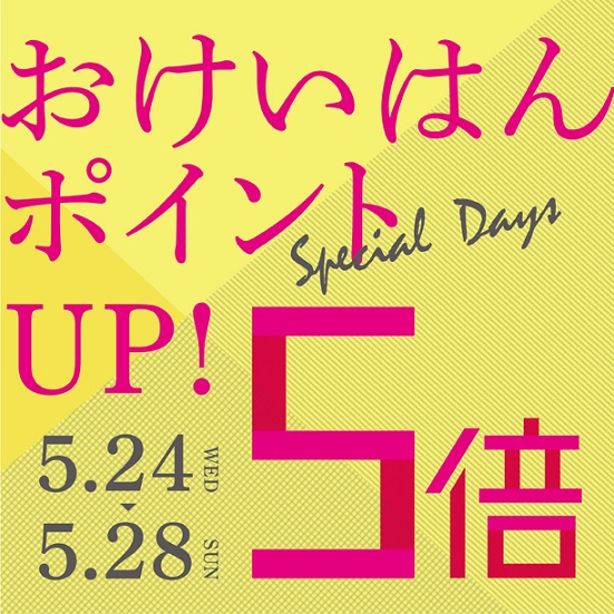 keihan_5point_店舗用.jpg