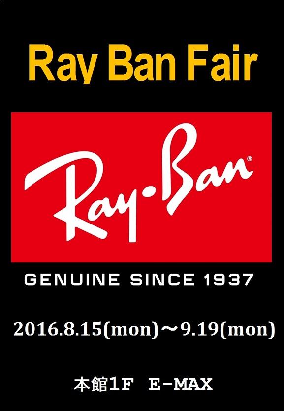 ray ban ブログ用画像.jpg
